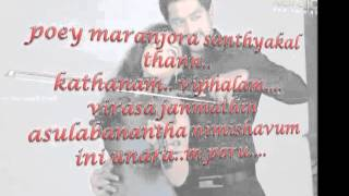 himakanam aniyumee lyrics by jithin krishna