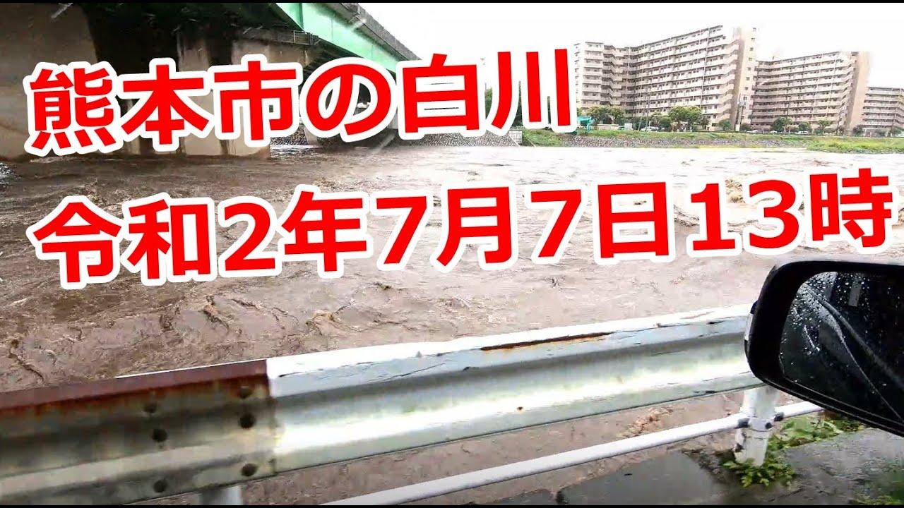 【熊本ライブカメラ】2020年7月7日13時の白川【熊本県南部豪雨】