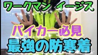 """【バイク女子】ワークマン イージス🔰最強コスパ防寒着はワークマンにあった """"モトブログ"""""""