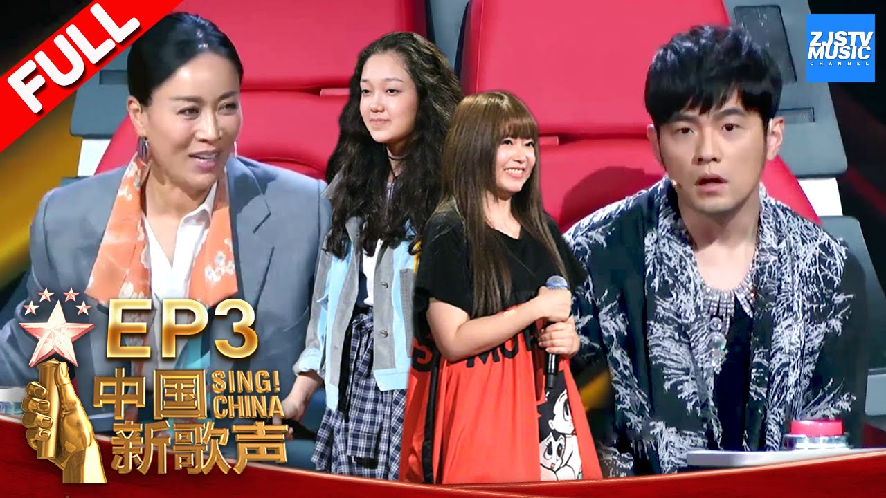 Sing China Season 2 Episode 3 Recap