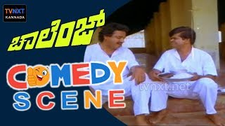 Challenge- ಚಾಲೆಂಜ್ Movie Comedy Video part-1   Tiger Prabhakar   Tennis Krishna    TVNXT Kannada