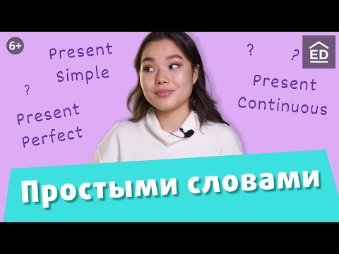 Учим времена в английском языке. Present Simple, Present Continuous, Present Perfect | EnglishDom