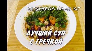 Похудела на 43 кг Лучший Рецепт Суп с Гречкой при похудении Суп с Гречкой Ем и Худею
