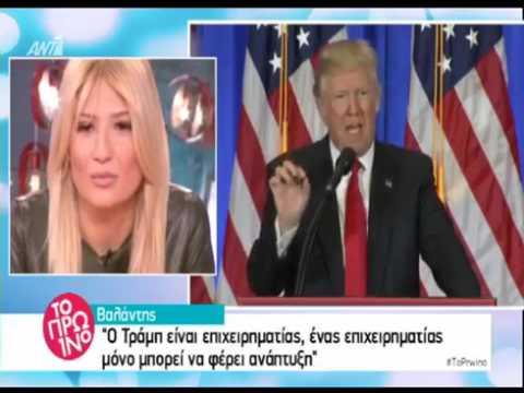 Στην ορκωμοσία του Donald Trump ο Βαλάντης