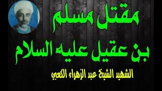 مقتل مسلم بن عقيل عليه السلام بصوت  المرحوم الشيخ عبد الزهراء الكعبي