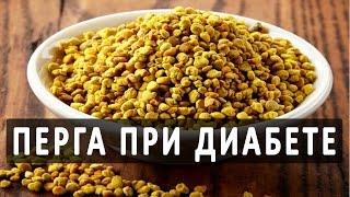 Применение пчелиной перги и цветочной пыльцы для лечения сахарного диабета