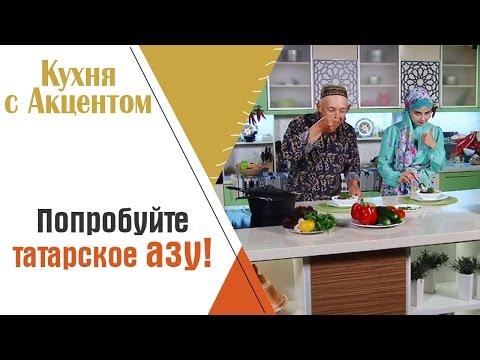 Как приготовить татарское азу?