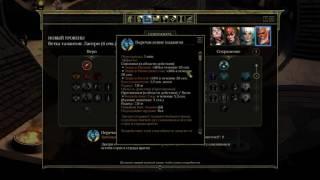 Tyranny: Билды Лантри(В данном видео мы рассмотрим два билда для Лантри - полностью боевой и преимущественно боевой, но немного..., 2016-11-19T20:10:05.000Z)