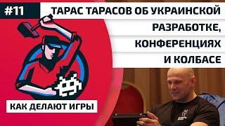 #КакДелаютИгры 11. Тарас Тарасов об украинской разработке, конференциях и колбасе