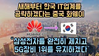 2020년에는 한국에서 삼성을 몰아내고 5G 1위를 달성하겠다는 화웨이