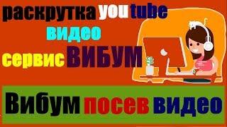 раскрутка youtube видео сервис вибум / Вибум (viboom ru) посев видео ютуб / ВИБУМ видео сайт