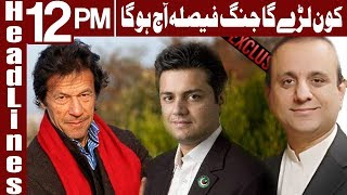 PTI Announce The Name Of Candidates Today  - Headlines 12 PM - 30 May 2018 - Express News