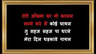 Teri Aakhya Ka Yo Kajal - Karaoke - Haryanvi Song - Sapna Chaudhary