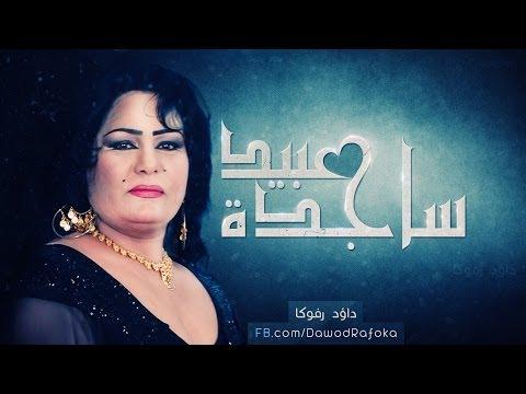 ساجدة عبيد شكول لامي من اروح انكسرت الشيشة - ردح thumbnail