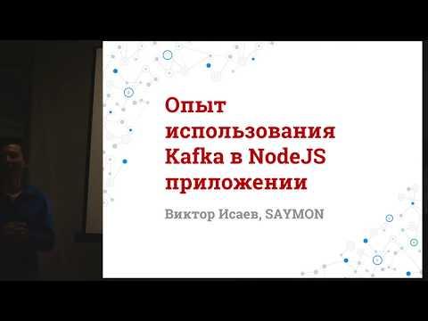 Виктор Исаев: использование Kafka совместно с NodeJS