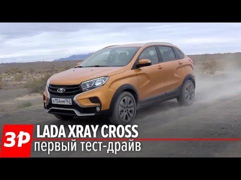 Лада ИКСРЕЙ КРОСС - за что 900 тысяч? Первый тест на бездорожье и в снегу Lada XRAY Cross 2018