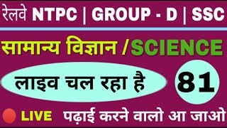 General Science/ विज्ञान  - 🔴 #Live_Class For RRB NTPC, LEVEL-01 ( Group- D ) 80