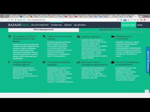 видео: как создать рекламную компанию на сервисе bazaaremail