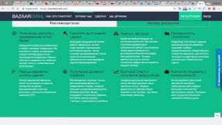 как создать рекламную компанию на сервисе bazaaremail(, 2017-01-05T13:57:29.000Z)