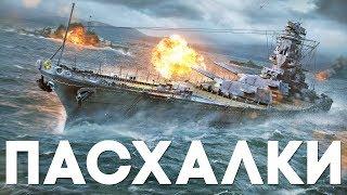 Пасхалки в World of Warships [Easter Eggs]