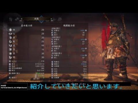 ビルド 薙刀鎌 仁王2