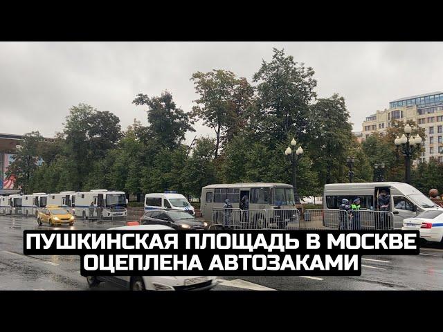 Пушкинская площадь в Москве оцеплена автозаками
