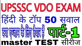 UPSSSC VDO EXAM 2018 practice set -1👍( हिंदी के 50 question का टेस्ट पेपर )👌Master test सीरीज 💐