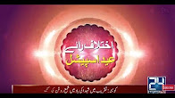 Ikhtelaf-E-Raae - Special Eid Transmission - 27 June 2017 - 24 News HD