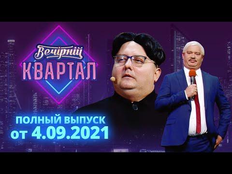 Полный выпуск Нового Вечернего Квартала 2021 в Киеве от 4 сентября