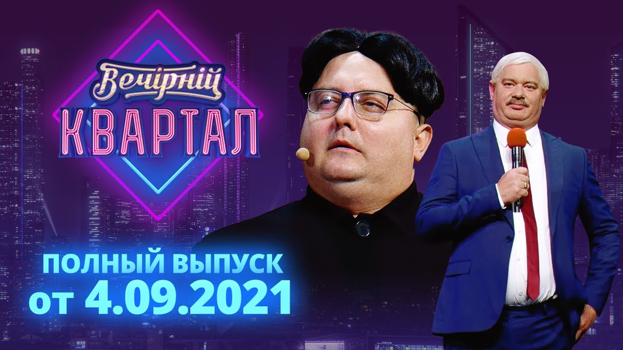 Download Полный выпуск Нового Вечернего Квартала 2021 в Киеве от 4 сентября