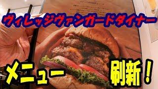 【飯テロ注意】1日3食、高級ハンバーガー店で食事をしてみた!