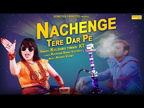कावड़ में इस साल यही गाना बजेगा : Nachenge Tere Dar Pe || Khushbu Tiwari