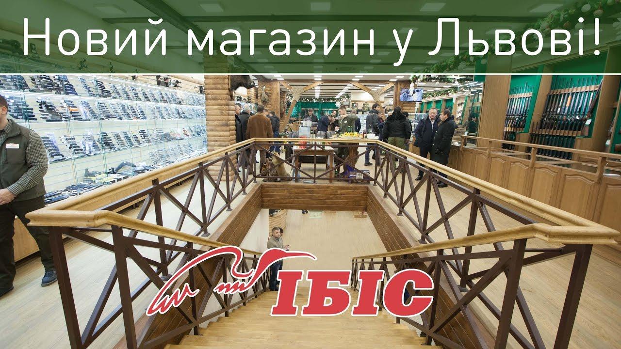 оружейный магазин ибис киев