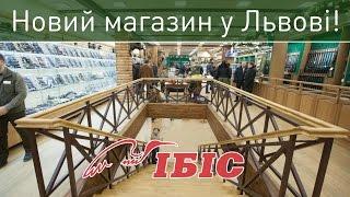 Новий магазин 'Ібіс Зброя Рибальство' у Львові