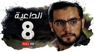 مسلسل الداعية hd الحلقة 8 الثامنة بطولة هاني سلامة alda3eya series ep08