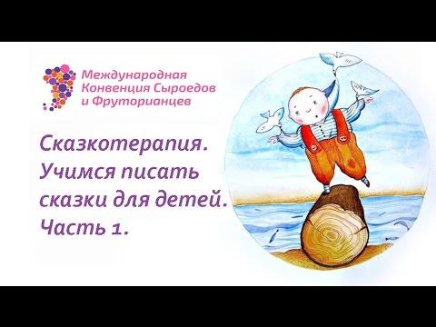 Учимся писать сказки детям. Сказкотерапия со Светланой Калмыковой.
