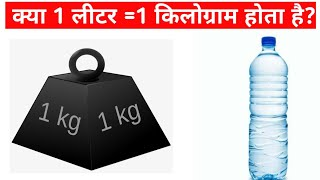 Does 1 litre is equal to 1 kilogram?