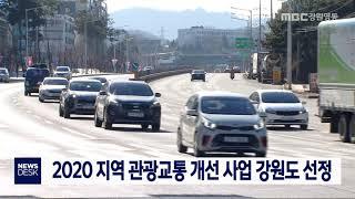 [단신] 2020 지역 관광교통 개선 사업 강원도 선정…