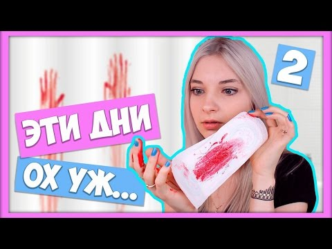 """Лайфхаки  для девушек """"Ох уж ЭТИ ДНИ"""" (часть 2)"""