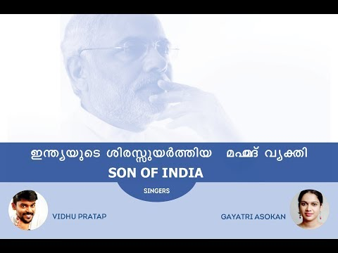 """Son of India"" (Malayalam) - A Song on PM Hon'ble Narendra Modi - written by Dr Bindeshwar Pathak"