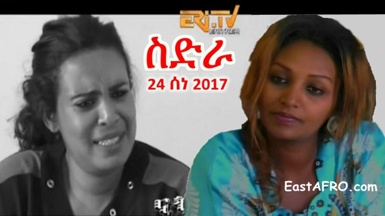 eritrea-movie-ስድራ-sidra-june-24-2017-eritrean-eri-tv