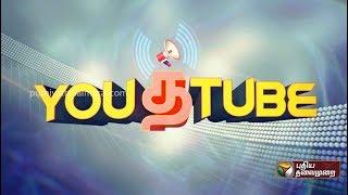 YouthTube...யூத் டியூப்...