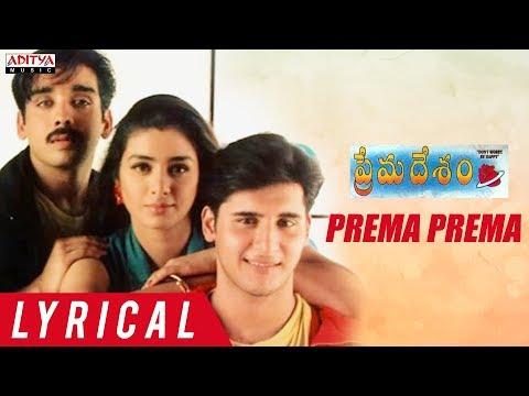 Prema Prema Lyrical || Prema Desam Movie Songs || Abbas, Vineeth, Tabu || A R Rahman