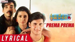 Prema Prema Lyrical    Prema Desam Movie Songs    Abbas, Vineeth, Tabu    A R Rahman
