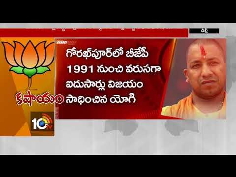 బీజేపీకి ఘోర పరాభవం..  BJP Lost Crucial Gorakhpur and Phulpur Lok Sabha bypolls   SP Wins   UP  10TV