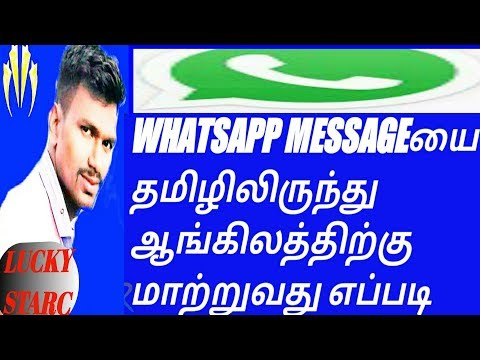 How to translate whatsapp tamil sms to english in mobile||Tamil||luckystar tamil|online tamil