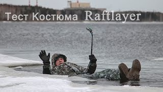 Тест Костюма Raftlayer