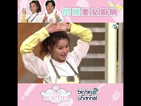 美女廚房「蕭黃」閃爆美女廚房