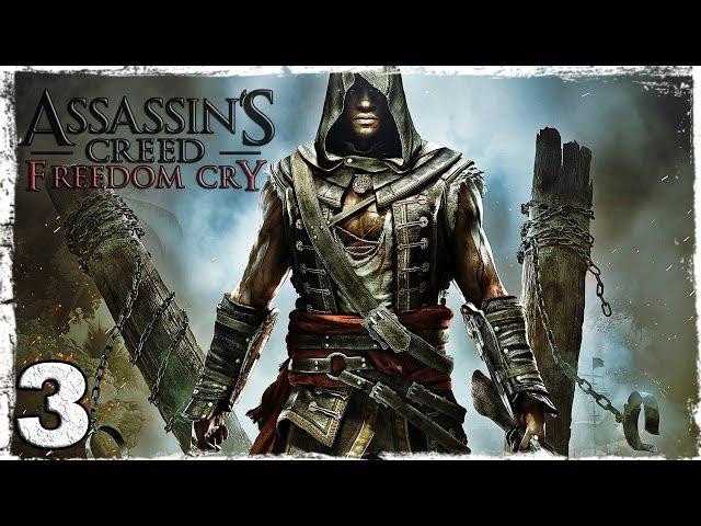 Смотреть прохождение игры [PS4]  Assassin's Creed IV: Freedom Cry DLC. #3: Лагерь повстанцев.