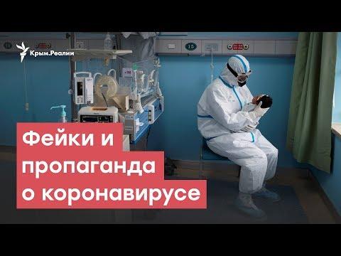 Коронавирус: фейки и пропаганда | StopFake News